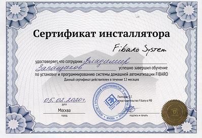 Сертификат №3 Z-wave