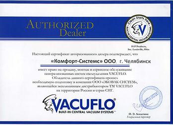 Сертификат дилера VACUFLO