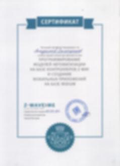 Сертификат №2 Z-wave.jpg
