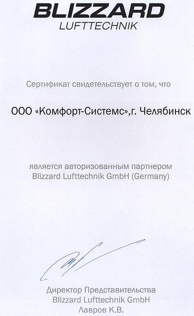 Сертификат дилера Blizzard