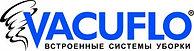 Встроенные пылесосы Челябинск Vacuflo