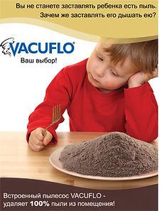 Встроенные пылесосы Vacuflo