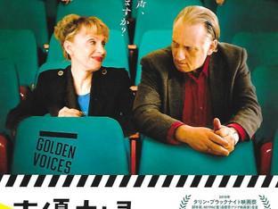 年末年始見るべき映画 その2の2「声優夫婦の甘くない生活」