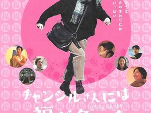 年始め見るべき映画(その1)「チャンシルさんには福が多いね」