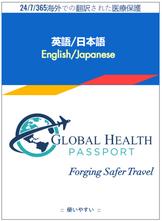 英語/日本語