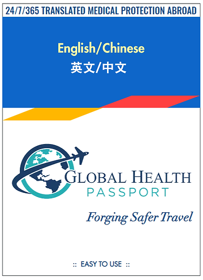 Global Health Passport - cover - English