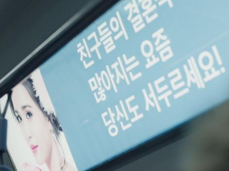 SK-ll SNS STAR VIRAL