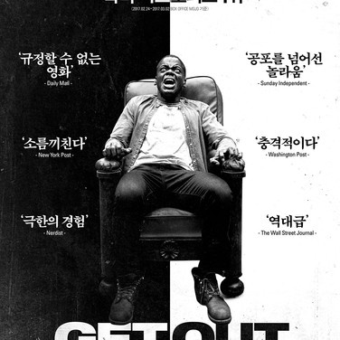 MOVIE GETOUT SNS STAR VIRAL