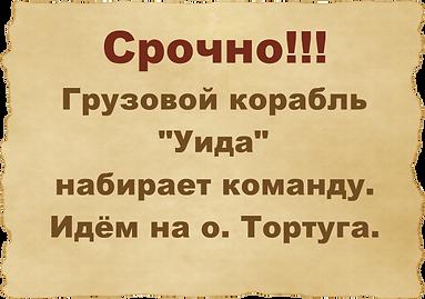 срочно1.png
