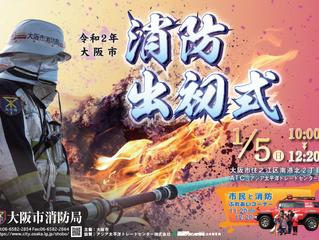 令和2年大阪市消防出初式に参加します