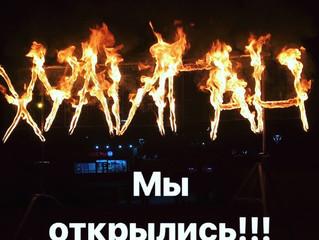Открыли ХУЛИГАНа в Ленинском районе