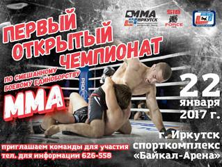 Первый открытый чемпионат по смешанному боевому единоборству (MMA)
