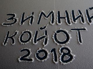Зимний КОЙОТ - 2018