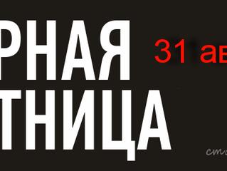 Чёёёрная ПЯТНИЦА в Русиче