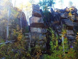 Осенняя прогулка по Олхинским скальникам