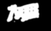 AnnieBosko_Logo.png