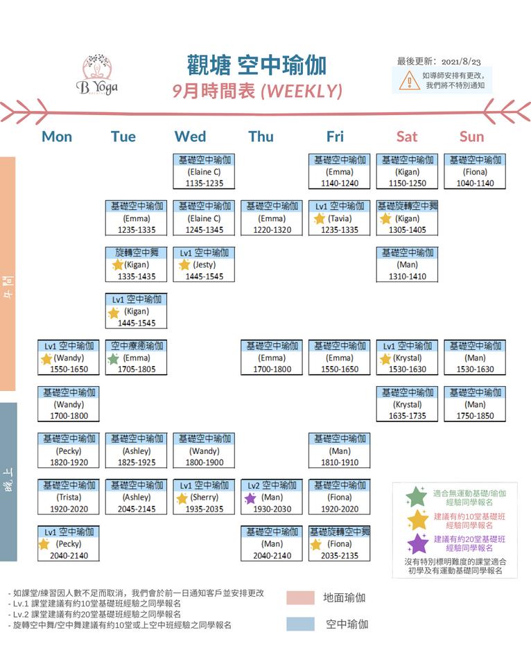 202109 Timetable KT Aerial Yoga