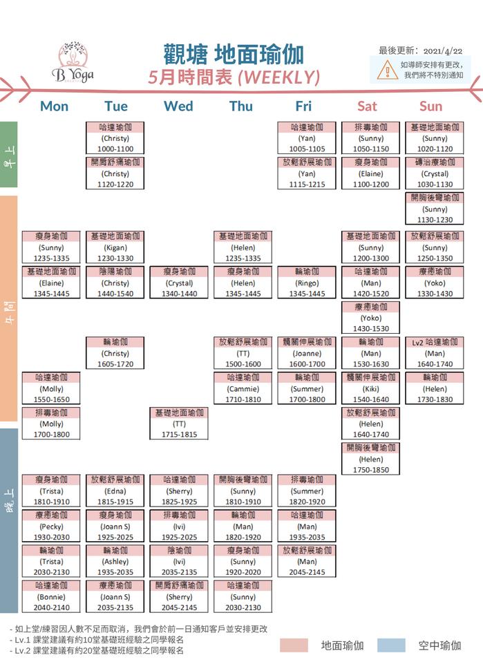 觀塘5月地面瑜珈時間表.png