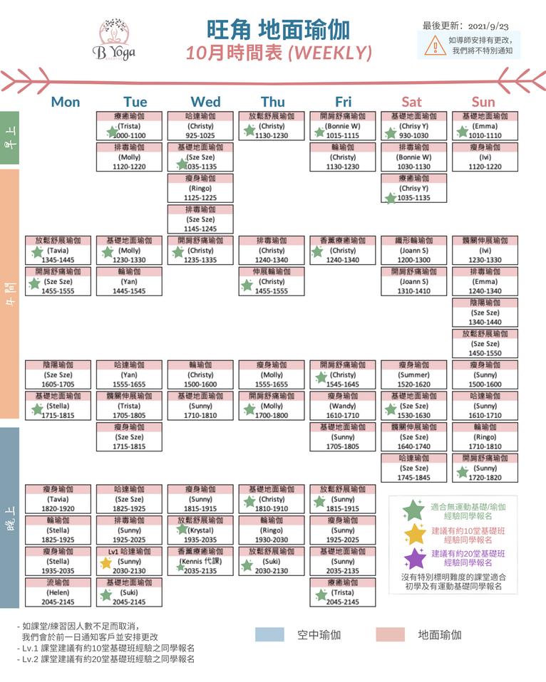 10月旺角地面瑜伽時間表