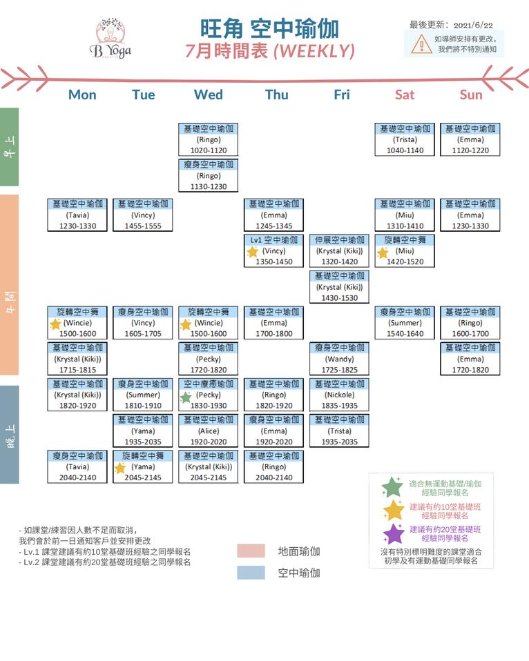 202107 Timetable MK Aerial Yoga