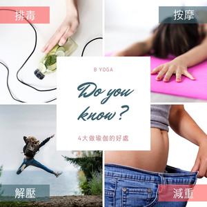 你知道嗎?恆常練習瑜伽的好處有很多!