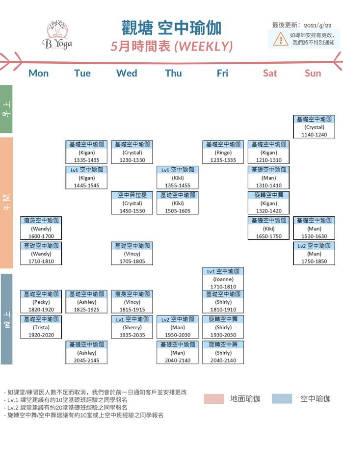 觀塘5月空中瑜珈時間表.png