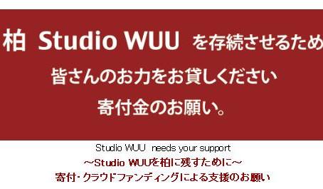 柏Studio WUU クラファンと6/12(金)Live出演のお知らせ