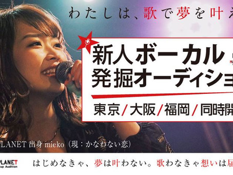 Music Planet 新人ボーカル オーディション