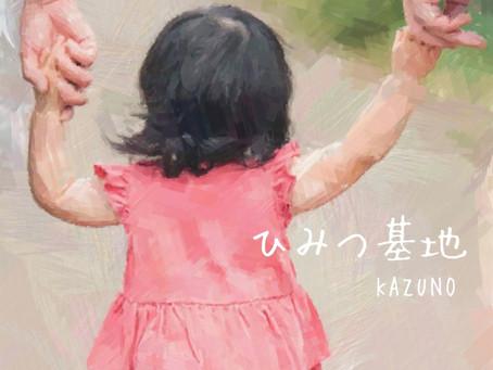 2021.07.13 New Single 『ひみつ基地』 配信開始!