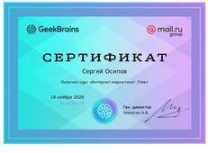 """Сертификат """"Интернет-маркетолог"""" от GeekBrains"""