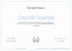 """Сертификат """"Основы интернет-маркетинга"""" от Google"""