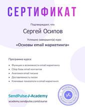 "Сертификат ""Основы email маркетинга"" от SendPusle"