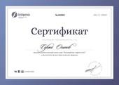 "Сертификат ""Копирайтер-маркетолог"" от Interra"