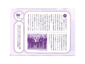 NEWS!! 業界誌に「日本で大切にしたい会社大賞」審査委員会特別賞受賞の記事が掲載されました!