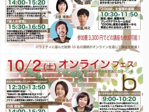 オリオンコンピューター×ビューティアトリエコラボ企画【学びの窓】開講記念オンラインフェス開催します!