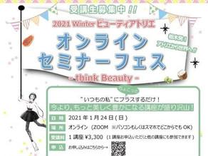 1/24(日)オンラインセミナーフェス開催!