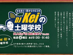 2/13(土)9:00~DJ・Keiの土曜学校にラジオ出演します!