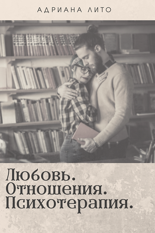 Любовь. Отношения. Психотерапия