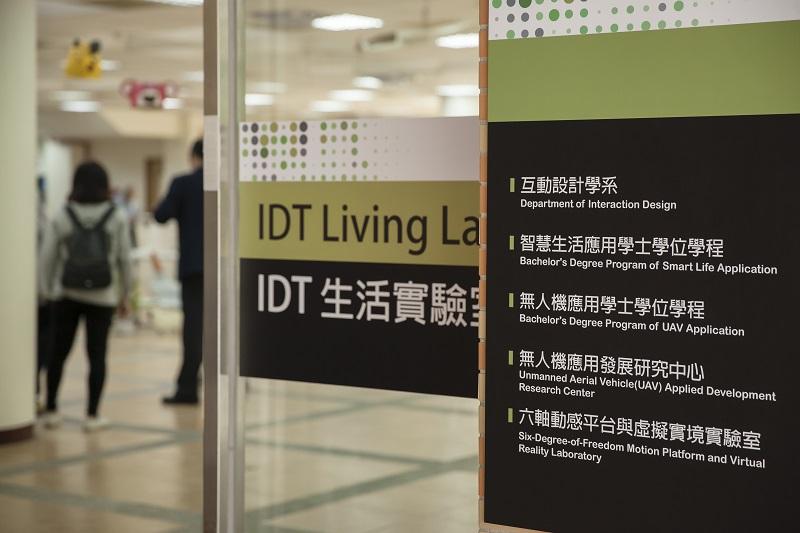 IDT Living Lab 生活實驗室