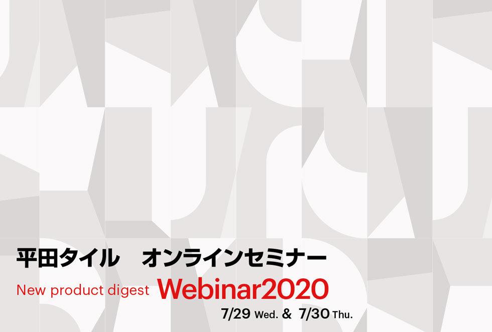 WEBINAR-2020_0729-1.jpg