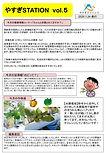 やすぎステーション テンプレ (2).jpg