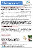 やすぎステーション テンプレ (4).jpg