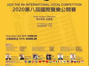 静待佳音|刘若熙声乐艺术中心应邀参加第八届国际声乐公开赛初赛选拔!
