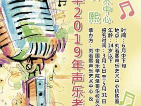 2019年声乐考级季将至|刘若熙声乐艺术中心师生获邀观摩音乐剧《波西米亚人》!