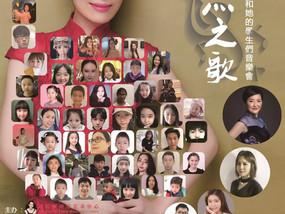 聆音归处| 2018 《若熙之歌》 刘若熙和她的学生们音乐会即将唱响!