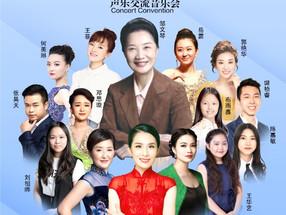 众盼所归|2019 《一脉相承 桃李四海》刘若熙声乐艺术中心中加声乐交流会正式启动!