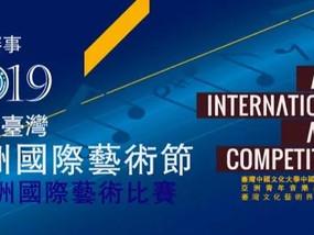 喜报频传|刘若熙声乐艺术中心优秀学员斩获2019亚洲国际艺术比赛多项大奖!