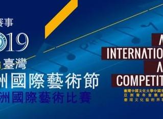 喜报频传 刘若熙声乐艺术中心优秀学员斩获2019亚洲国际艺术比赛多项大奖!