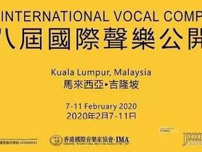 喜讯连连|第八届国际声乐公开赛 刘若熙声乐艺术中心参赛选手全部入围总决赛!
