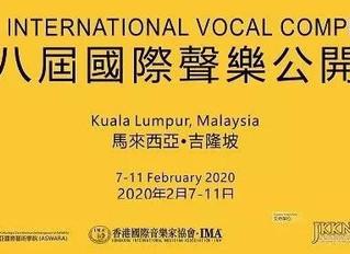 喜讯连连 第八届国际声乐公开赛 刘若熙声乐艺术中心参赛选手全部入围总决赛!